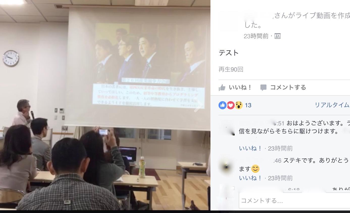 熊大情研「プログラミング教育」 1_c0052304_8384575.jpg