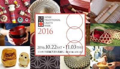 JAPAN TRADITIONAL CRAFTS WEEK 2016参加しています_d0263815_19070343.jpg