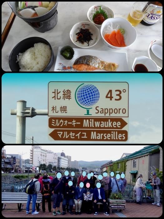 社員旅行③ 1日目:小樽→宴会2016年10月6日(木)_b0290816_00373835.jpg