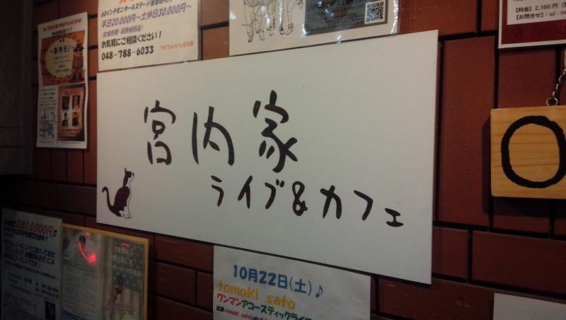 10/20 宮内家さんにて_f0364521_21125345.jpg