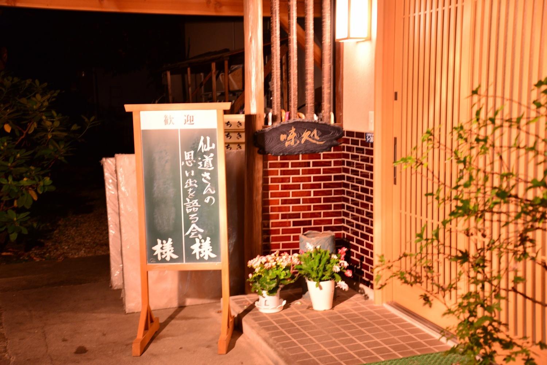 『仙道隆さんの思い出を語る会』_a0163623_22023288.jpg