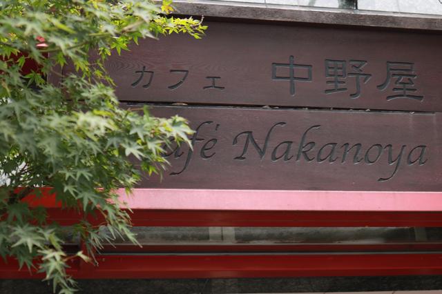 *町田*「Cafe中野屋」_f0348831_23293671.jpg