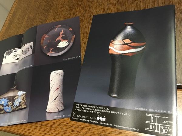 栃木の工芸 展♪_f0244543_21584731.jpg
