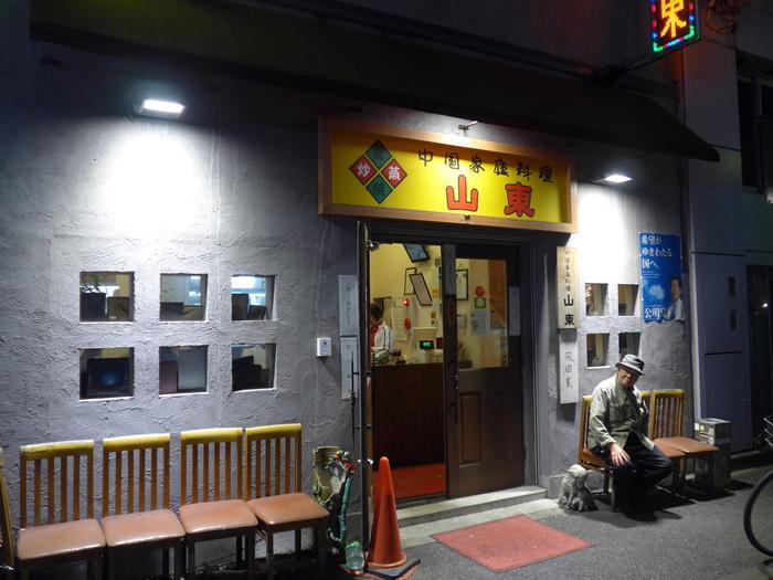 元町中華街「山東 2号店」へ行く。_f0232060_0361354.jpg