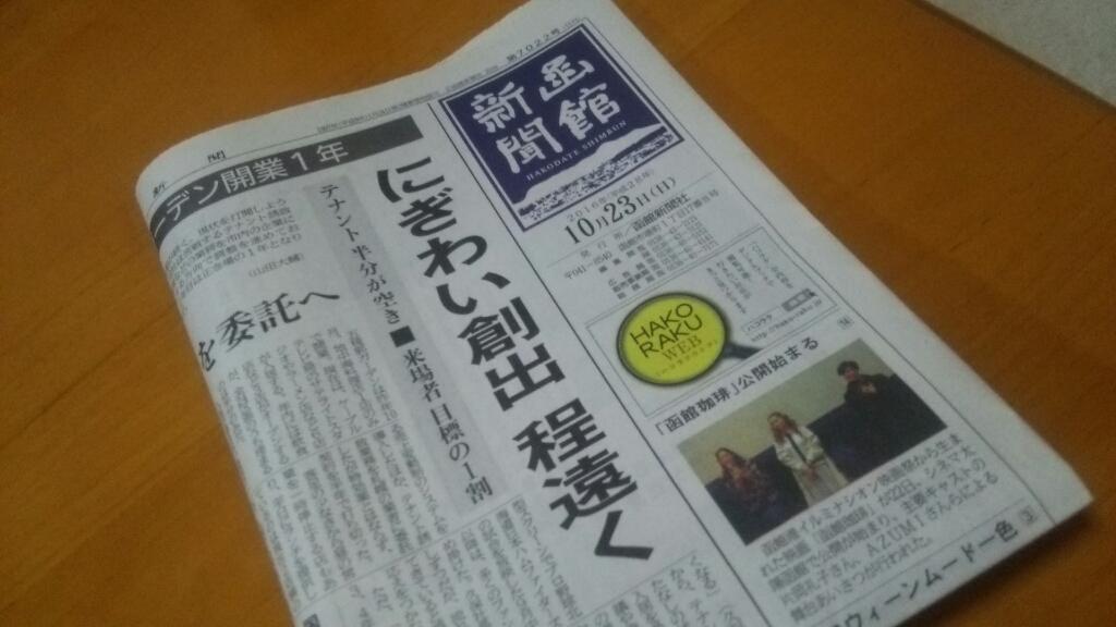 函館新聞の「いかぽっぽ」にセラピア_b0106766_21580971.jpg