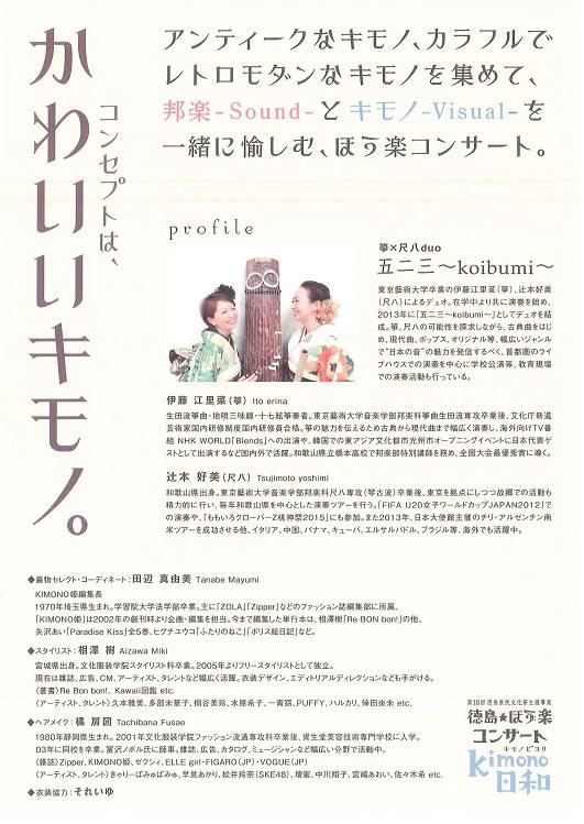 KIMONO姫コラボ 「KIMONO日和 」in 徳島 _b0098077_10023082.jpg