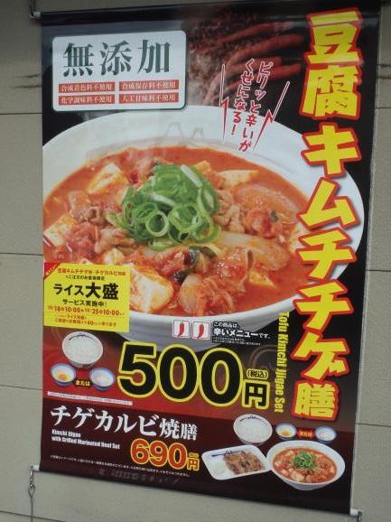 松屋の豆腐キムチチゲ膳     門真店_c0118393_11342288.jpg