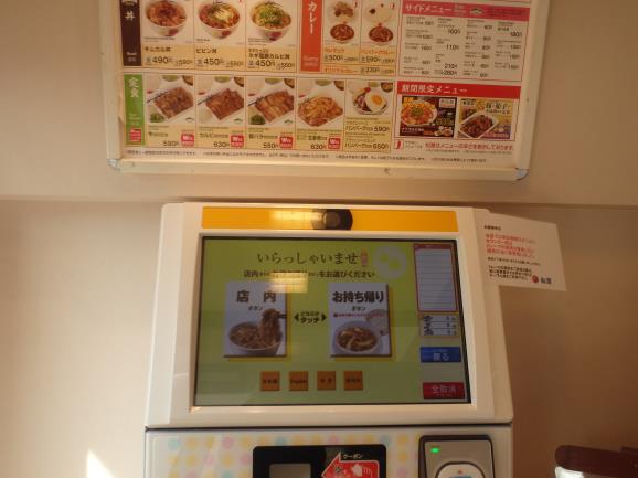 松屋の豆腐キムチチゲ膳     門真店_c0118393_11361996.jpg