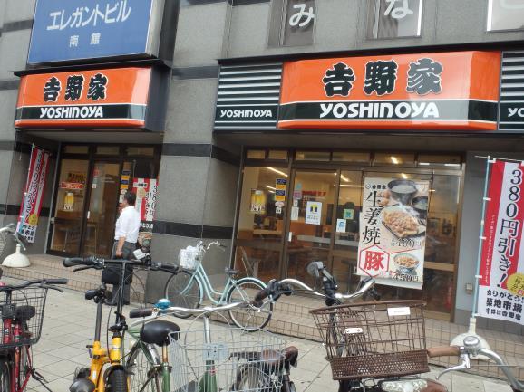 吉野家のコモサラセット  天神橋六丁目店_c0118393_9223195.jpg