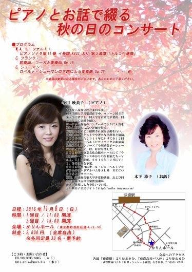 ピアノとお話で綴る秋の日のコンサート_a0327097_01062250.jpg