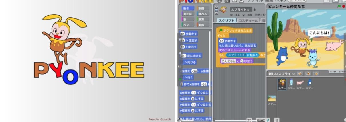 熊大情研「プログラミング教育」 2_c0052304_04500785.jpg