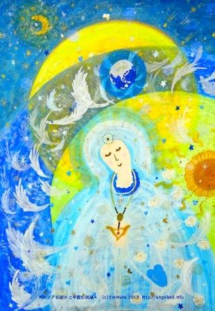 2016/12/21-26 エレマリア*エンジェルアート展 *Universal Blessing*「マリアの祈りと宇宙の祝福」 _e0091712_552724.jpg