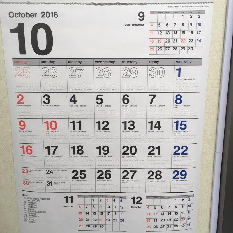2017年カレンダーできました。_d0085634_10251900.jpg