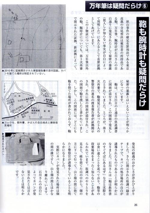 雑感「10.20豊中集会」_d0024438_1443434.jpg