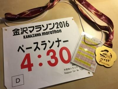 金沢マラソン2016_a0210340_19441689.jpg