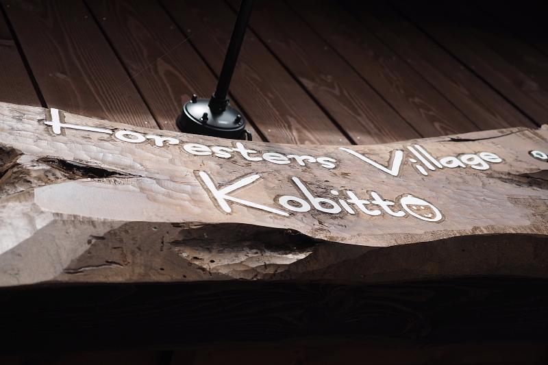 【キャンプ場施設レポート】Foresters Village Kobitto(フォレスターズビレッジ・コビット 南アルプス)① 建物編 _b0008655_11125436.jpg