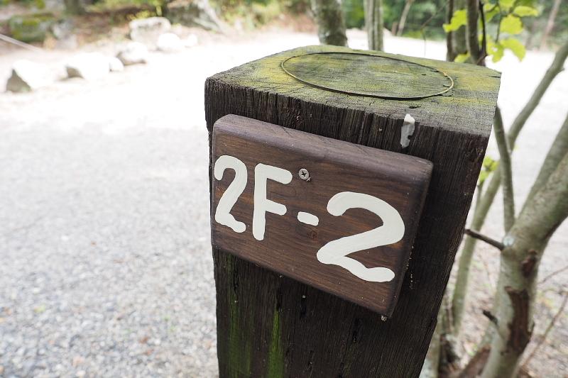 【キャンプ場施設レポート】Foresters Village Kobitto(フォレスターズビレッジ・コビット 南アルプス)②_b0008655_12153551.jpg