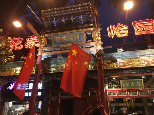 C3北京②_e0163255_09281916.jpg