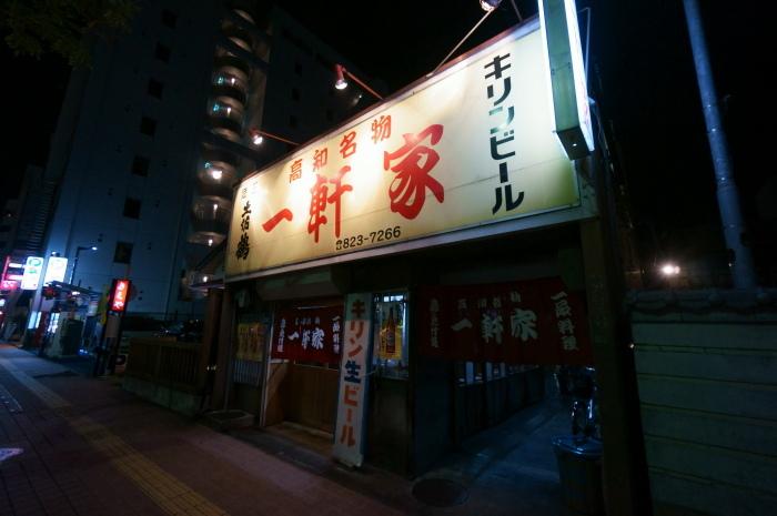 FUJIYAMA → 一軒家_a0077663_18344338.jpg