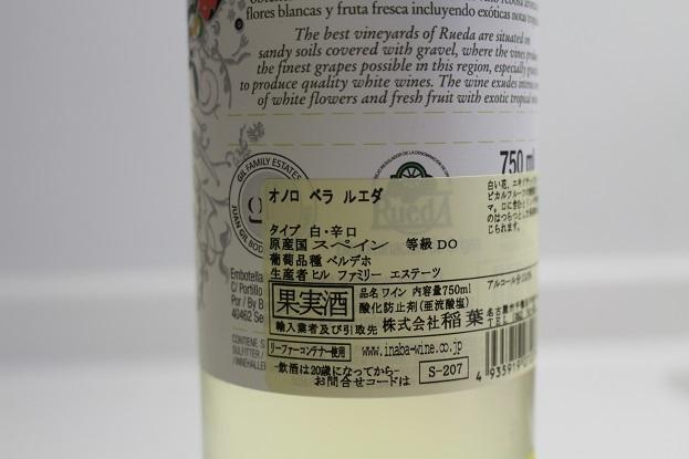 「もち」と「ワイン」と「中華料理」 これ買いました。食べました。_f0362073_15313080.jpg