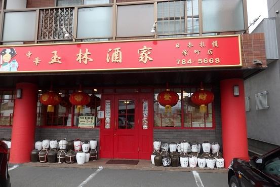 「もち」と「ワイン」と「中華料理」 これ買いました。食べました。_f0362073_15322797.jpg