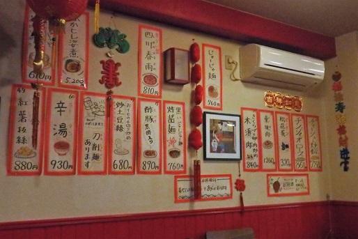 「もち」と「ワイン」と「中華料理」 これ買いました。食べました。_f0362073_15455925.jpg