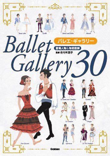 Ballet talk @ night_b0195783_08295040.jpg