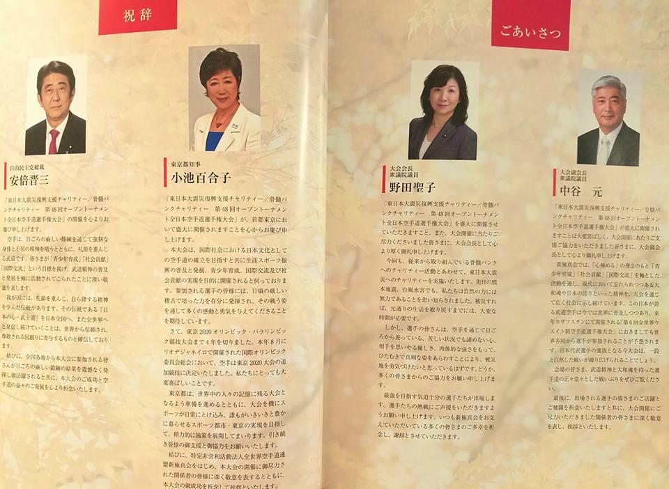 「第48回全日本空手道選手権」終了いたしました!入賞された選手の皆さん感動を有り難う御座いました!_c0186691_13503281.jpg