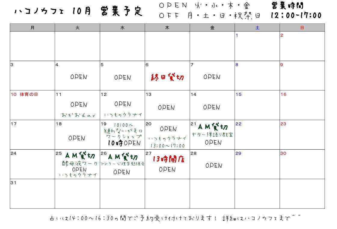 明日(10/26)『アドラー心理学勉強会 vol.5』です_b0289601_20521424.jpg