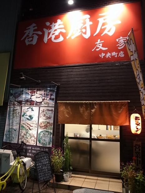 香港厨房 友家@岡山市北区中央町_f0197703_18265316.jpg