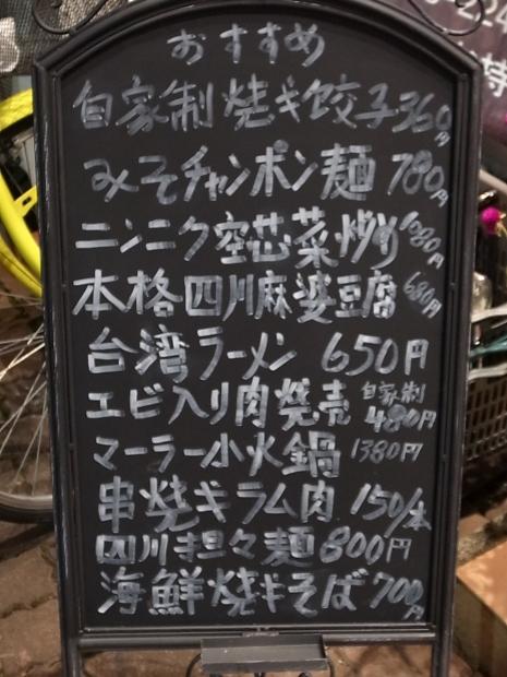 香港厨房 友家@岡山市北区中央町_f0197703_18273414.jpg