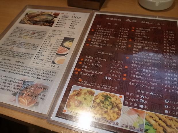 香港厨房 友家@岡山市北区中央町_f0197703_18280776.jpg