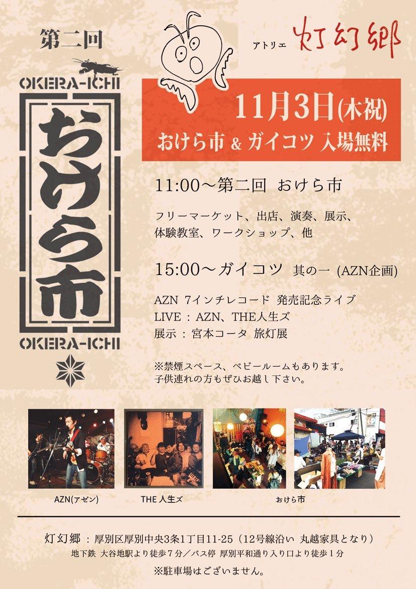 10月28(土)NMCR-019 AZN『勝手だね/風まかせ』7 inch single 発売!! & 雑記 & 告知_b0159810_19140692.jpg