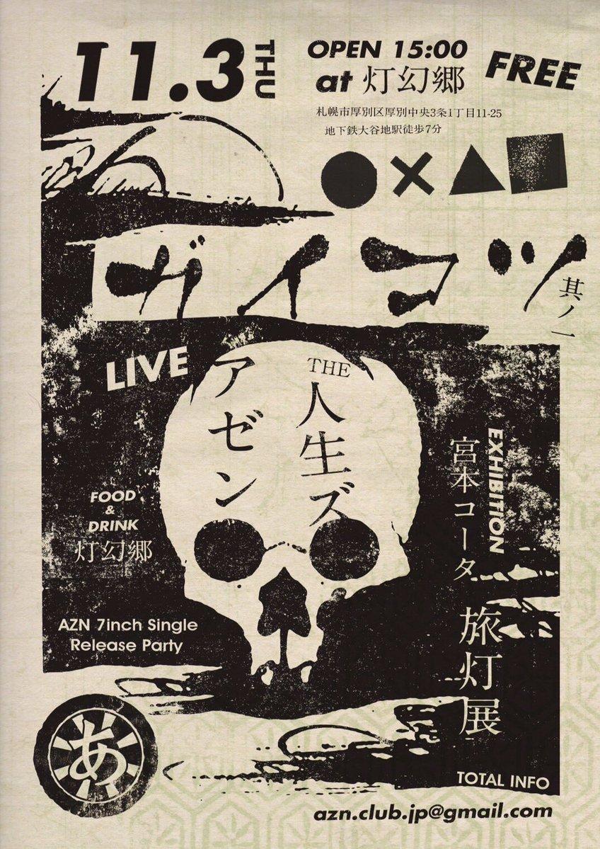 10月28(土)NMCR-019 AZN『勝手だね/風まかせ』7 inch single 発売!! & 雑記 & 告知_b0159810_19140776.jpg