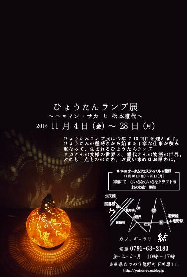 ひょうたんランプ展 11.3~28_b0237338_15460049.jpg