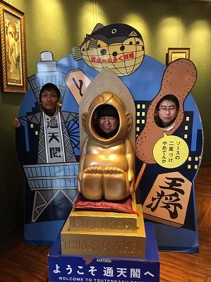 社員旅行~大阪編②~_a0272042_11433392.jpg