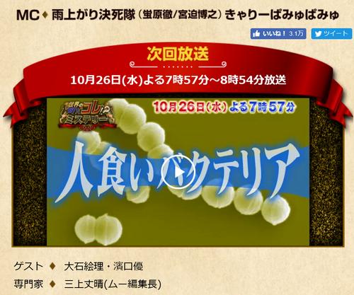 当館配信「日本住血吸虫」が10月26日使用される予定_b0115553_6502213.png