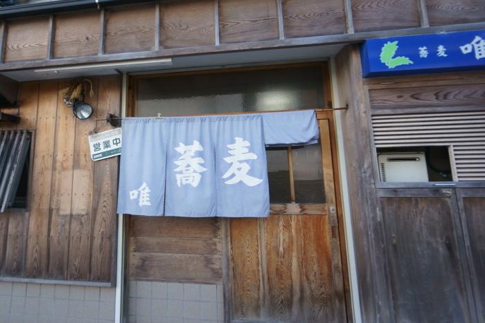 そば処 唯_a0077663_07140046.jpg