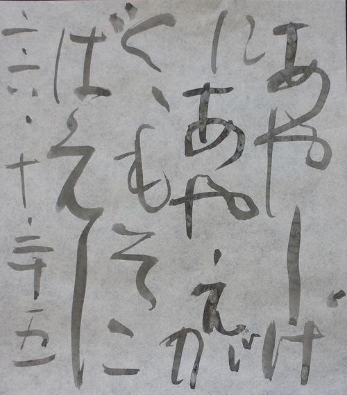 朝歌10月25日_c0169176_8281890.jpg