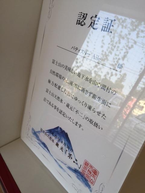 富士山 天然氷のかき氷に触発されて?_b0187479_11165882.jpg