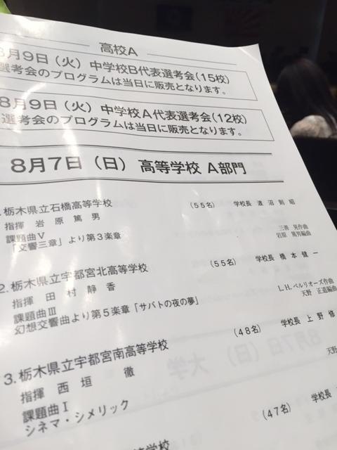 第58回栃木県吹奏楽コンクール2016 高校A・大学・職場一般_b0187479_1321186.jpg