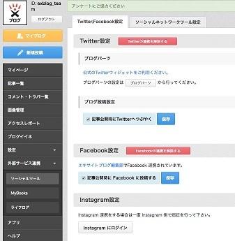 プロフィール欄にSNSアカウントを表示できるようになりました。_a0029090_17254684.png