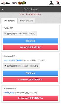 プロフィール欄にSNSアカウントを表示できるようになりました。_a0029090_17263307.png