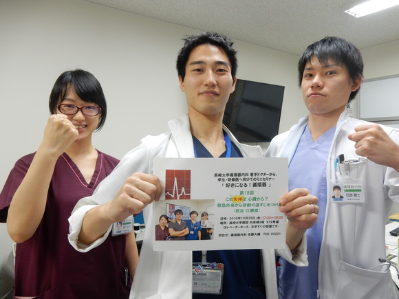 第18回 好きになる循環器のご案内 : 長崎大学病院 循環器内科