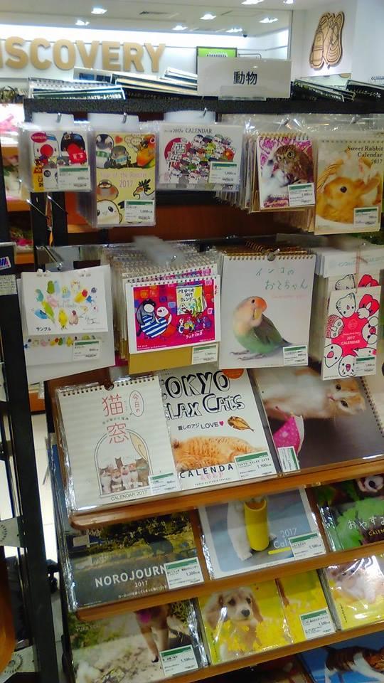 東急ハンズ梅田店 11階 カレンダー販売頂いております。_d0322493_01878.jpg