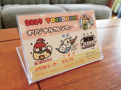 東急ハンズ梅田店 11階 カレンダー販売頂いております。_d0322493_0191013.jpg