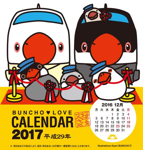 東急ハンズ梅田店 11階 カレンダー販売頂いております。_d0322493_0211990.jpg