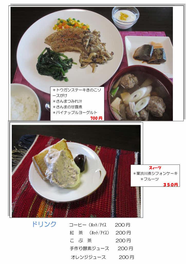 シフォンケーキに手作り栗渋川煮クリームを添えました_b0340798_12035841.jpg