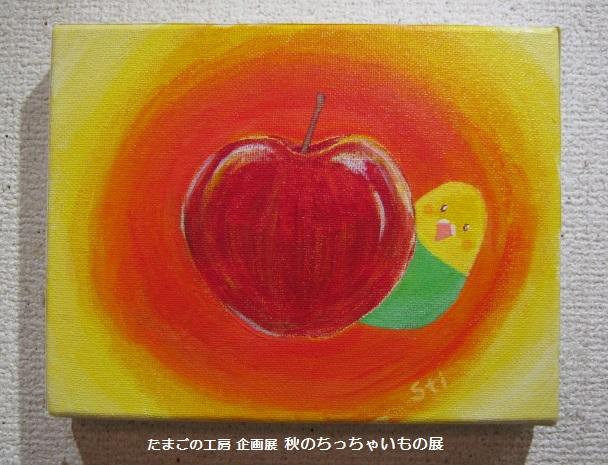 たまごの工房 企画展 「秋のちっちゃいもの 展」 その7 _e0134502_14123640.jpg