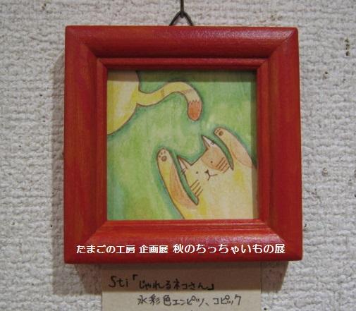 たまごの工房 企画展 「秋のちっちゃいもの 展」 その7 _e0134502_14135414.jpg